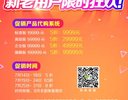 Welcome new purchase system, give a big gift in July, new and old users time-limited carnival!